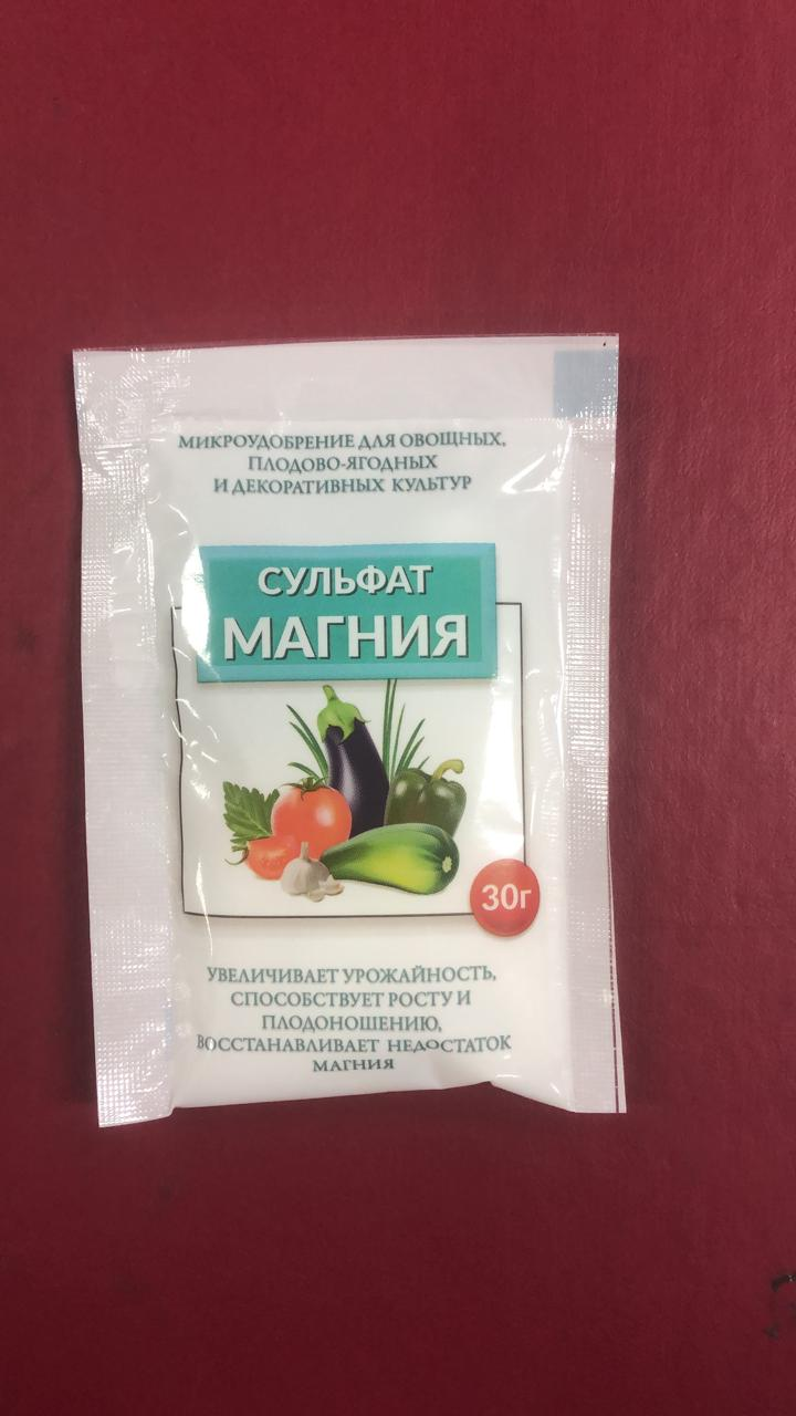 Удобрение  Сульфат магния 30 г/100